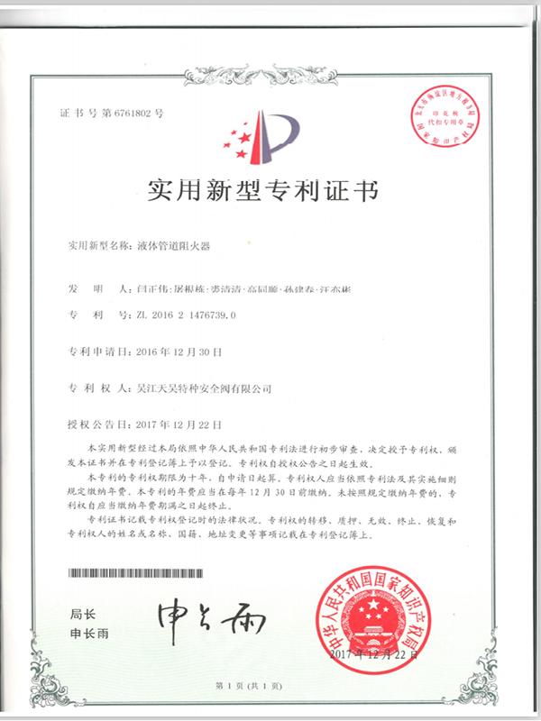 管道阻火器专利证书