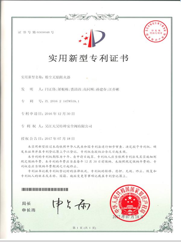 无焰阻火器专利证书