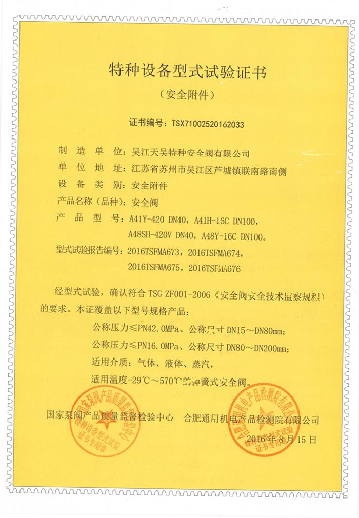 特种设备形式试验证书